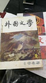 外国文学 1985年1、2、3、4【四本合售】