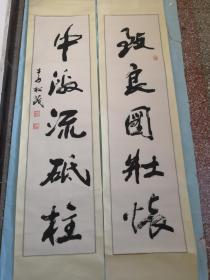 """中国百杰画家""""李松茂精品书法对联"""