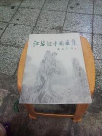江碧波中国画集(签赠本)
