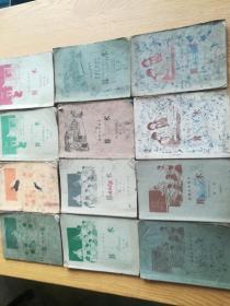 五十年代小学课本25本(基本是同一人)
