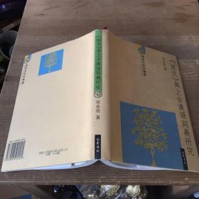 《说文》与上古汉语词义研究