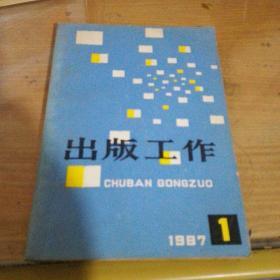 出版工作<1987年1>