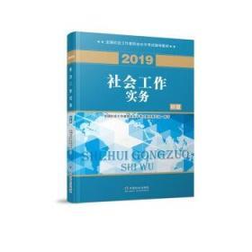 社会工作者初级2019版社工考试教材社会工作实务(初级)9787508761480