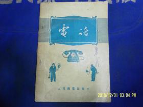 电话    苏联 C.克列曼其也夫著   1955年1版1印8000册