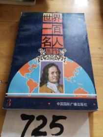 连环画 世界一百名人画传(第3册 大32开。)