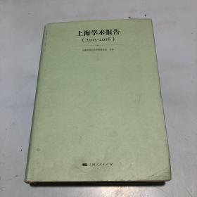 上海学术报告(2015-2016)