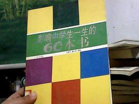 影响中学生一生的60本书(馆藏)