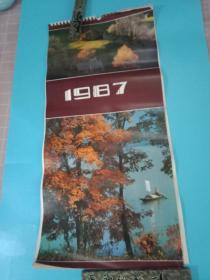 1987年挂历(见图)