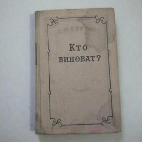 KTO BHHOBAT?谁之罪(1956年版 见图).
