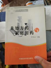 非处方药与家庭用药