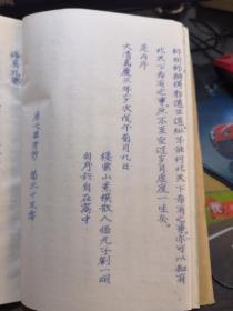 【修真九要】漂亮的小楷手抄蓝印纸复印本 一册 附录指玄访道篇、节录西湖佳话 葛岭仙迹篇