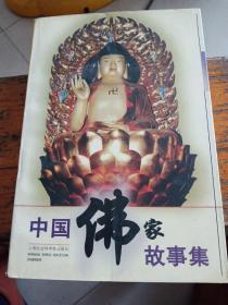 中国佛家故事集