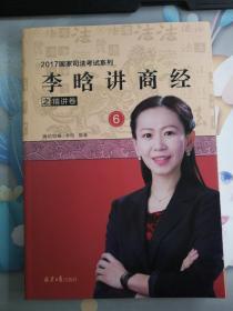 李晗讲商经之精讲卷  6