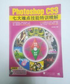 Photoshop CS3七大难点技能特训精解