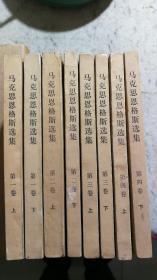 马克思恩格斯选集 全8册一版一印