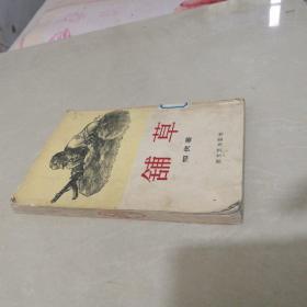 《铺草》1958年新文艺出版社·一版四印·著名作家刘知侠著!