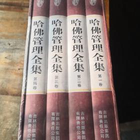 精装国学馆-哈佛管理全集(精装16开.全四卷)
