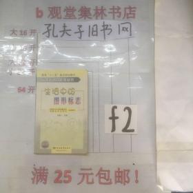 生活中的图形标志~~~~~~满25包邮!