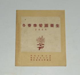 冬春季爱国卫生宣传资料 50年代小册子