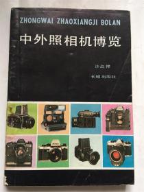 中外照相机博览/沙占祥