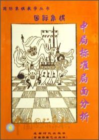 正版二手正版中国国际象棋:王兵残局实用技巧肖冠军9787807050353