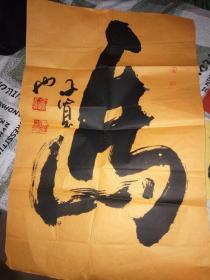 """中国书法家协会山西分会会员 山西佛教画院副院长 王子宽书""""马"""" 【60x45厘米】"""