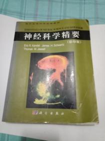 绝版稀缺资料书《神经科学精要 ---影印版》16开--英文原版书