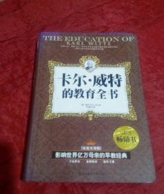 影响世界亿万母亲的早教经典一卡尔威特的教育全书