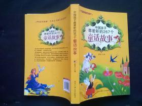 中国孩子都爱听的267个童话故事