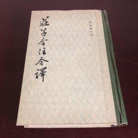 庄子今注今译 精装 1988年版