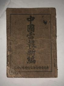 中国电报新编