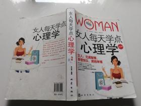 女人每天学点心理学