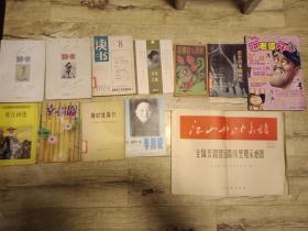 文化之旅2003年第1期【书话类】【南京书城编辑】