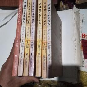 中国语言文学研究(2015.2016.2017.2018年秋之卷,总第17.18.19.20.21.22.24卷)共7册合售。