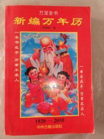 新编万年历(1920—2050)