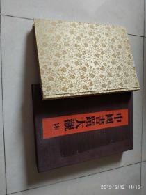 中国书迹大观 第六册 上海博物馆 上