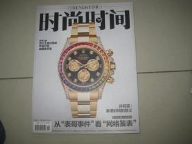 时尚时间 2012. 11  BD  6884