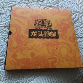 60多项中国第一 邮票 龙头珍邮 张张珍贵