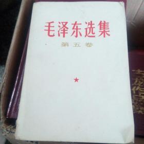 毛泽东选集第五卷,有毛主席像