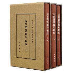 元好问诗编年校注(中国古典文学基本丛书·典藏本·全3册)