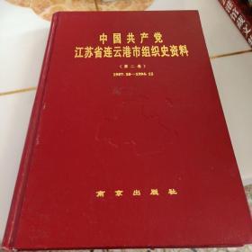 中国共产党江苏省连云港市组织史资料:1987.10-1994.12.第二卷