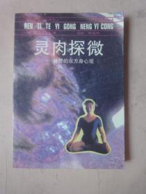 灵肉探微 ——神秘的东方身心观(1990年1版1印)