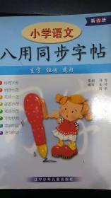 小学语文八用同步字帖   第六册