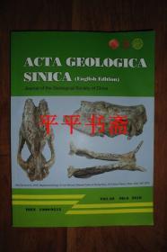 "ACTA GEOLOGIGASINICA(English Edition)Vol.92 NO.6 2018《地质学报》(大16开""英文""铜版彩印)"