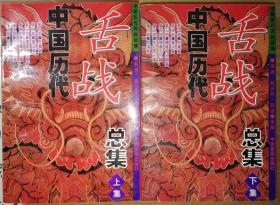中国历代舌战总集
