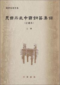 美国所藏中国铜器集录(订补本)