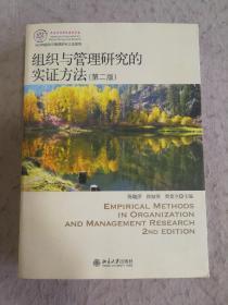 IACMR组织与管理研究方法