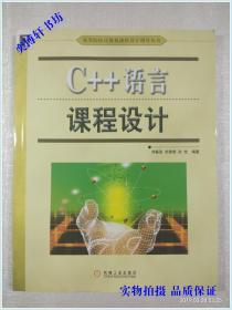C++语言课程设计  【高等院校计算机课程设计指导丛书】