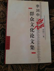 李润中群众文化论文集(作者签赠本)