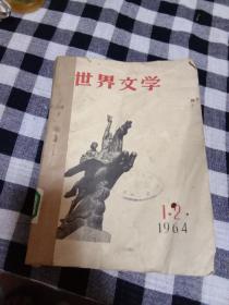 世界文学1964年1.2.5.6